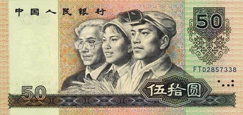 chinese 50